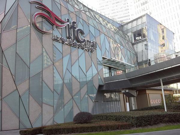 上海国际中心会场