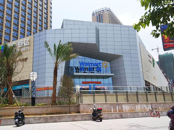 沃尔玛购物中心