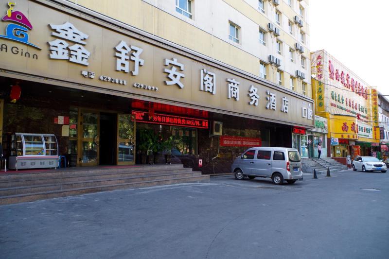 舒安阁商务酒店