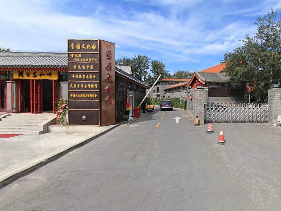 北京玺园文化园
