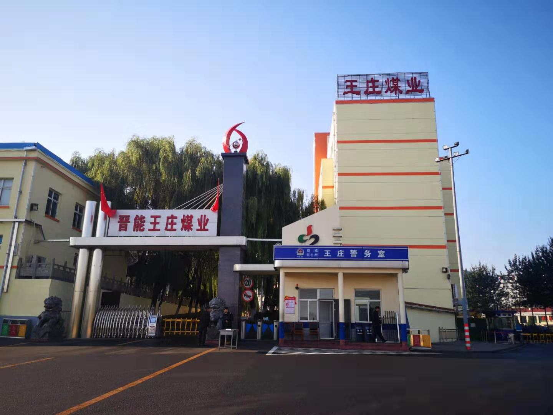 山西王庄煤业