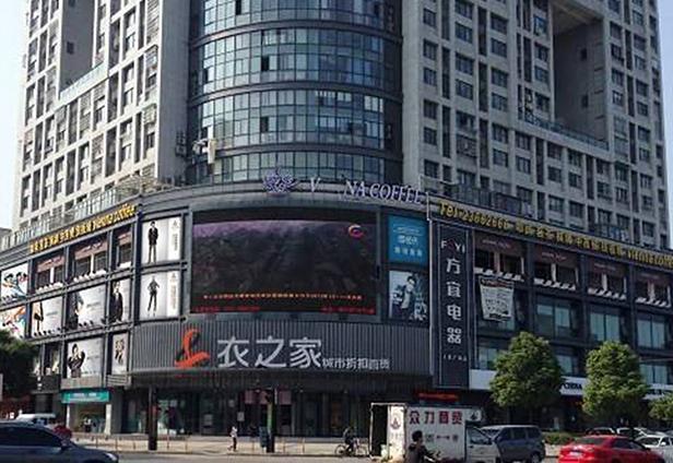杭州衣之家城市广场